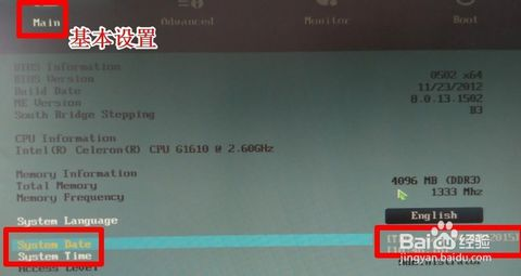 怎么用u盘重新安装系统吗